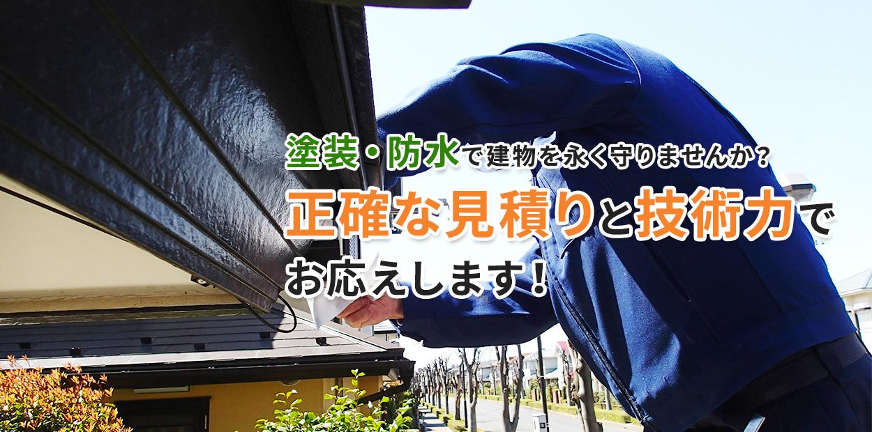 塗装・防水で建物を永く守りませんか?正確な見積りと技術力で お応えします!